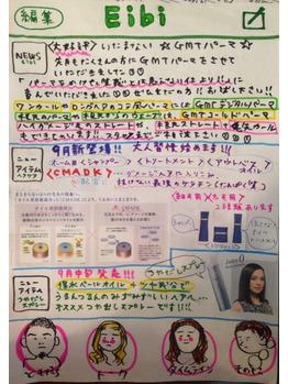 エイビ新聞9月号