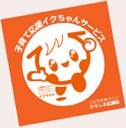 当店は広島市子育て支援事業所として表彰されております。
